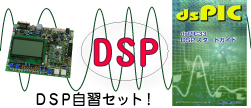 dsPIC33 DSPスタートセット